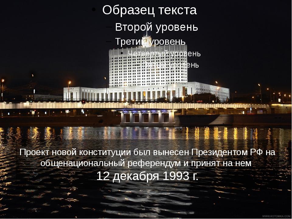 Проект новой конституции был вынесен Президентом РФ на общенациональный рефер...