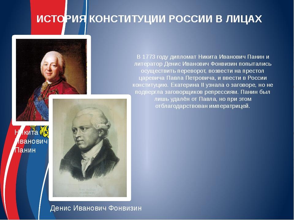 В 1773 году дипломат Никита Иванович Панин и литератор Денис Иванович Фонвизи...