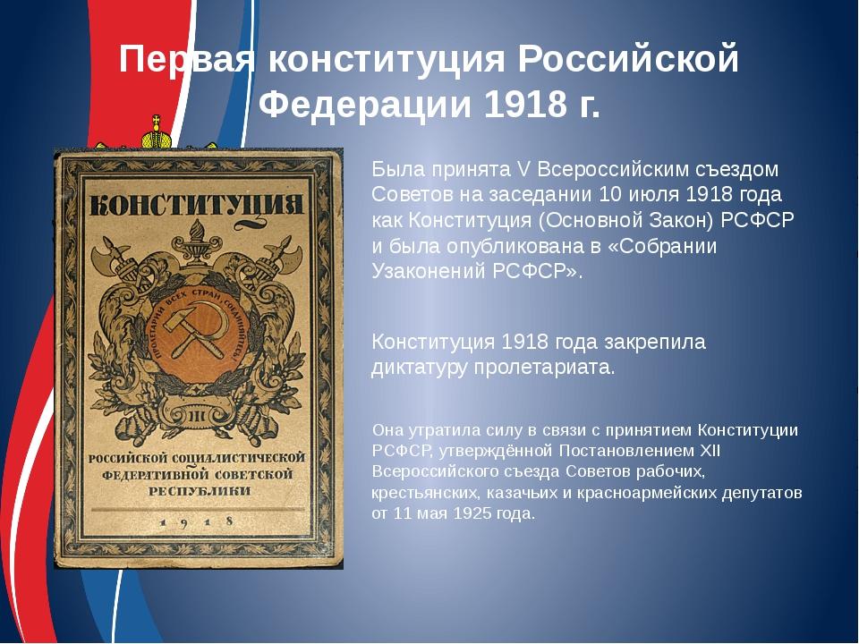 Первая конституция Российской Федерации 1918 г. Была принята V Всероссийским...