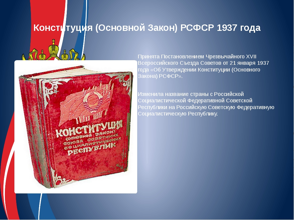Конституция (Основной Закон) РСФСР 1937 года Принята Постановлением Чрезвыча...