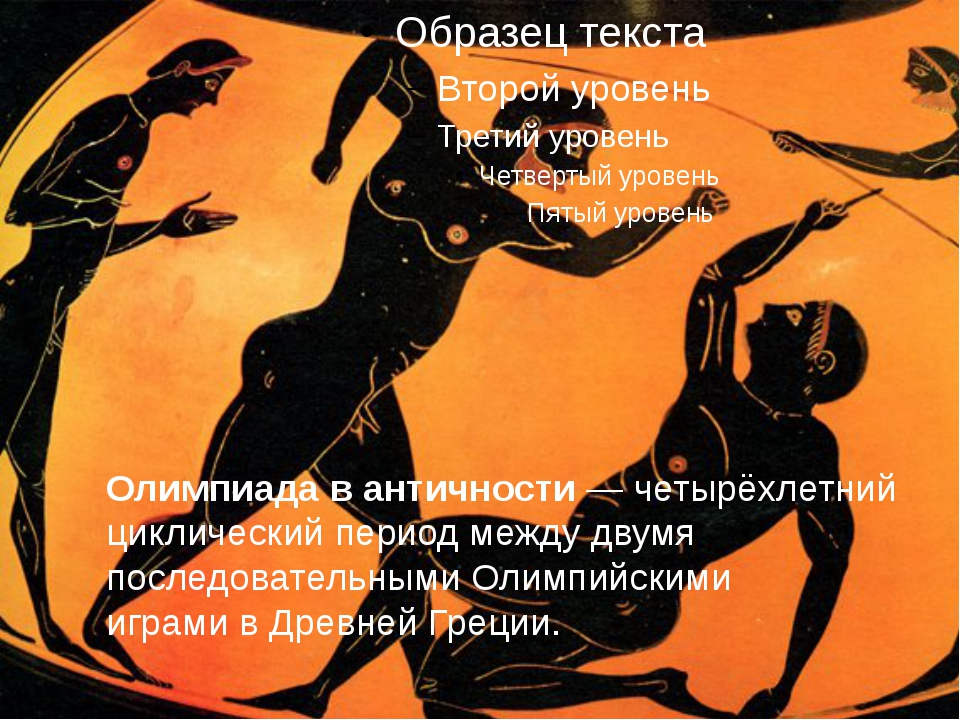 Олимпиадав античности — четырёхлетний циклический период между двумя последо...