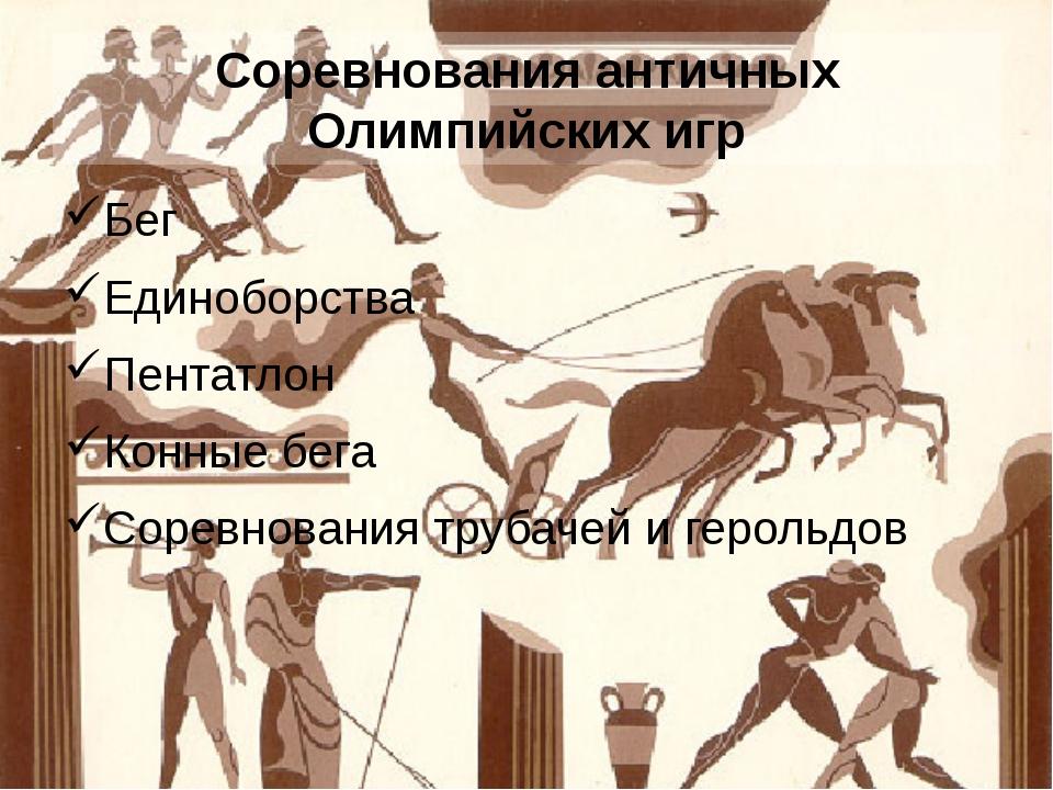 Соревнования античных Олимпийских игр Бег Единоборства Пентатлон Конные бега...