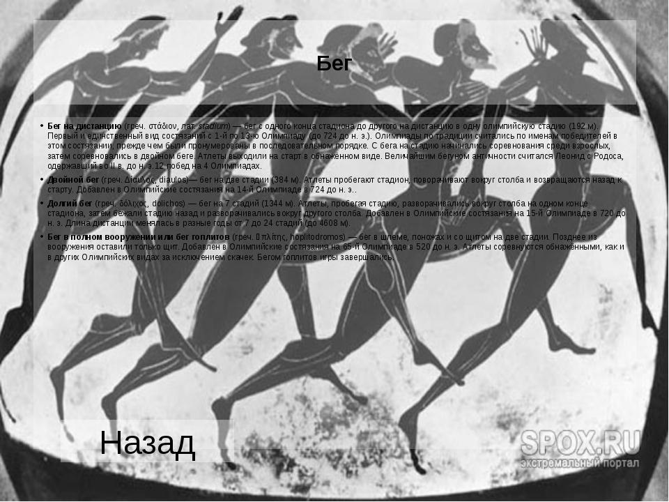 Соревнования трубачей и герольдов На 96-й Олимпиаде (396 до н. э.) в программ...