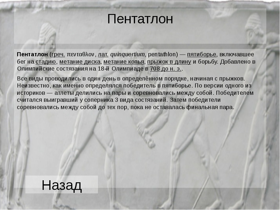 Талисман московской Олимпиады Олимпийский Мишка Автор эмблемы— московский ил...