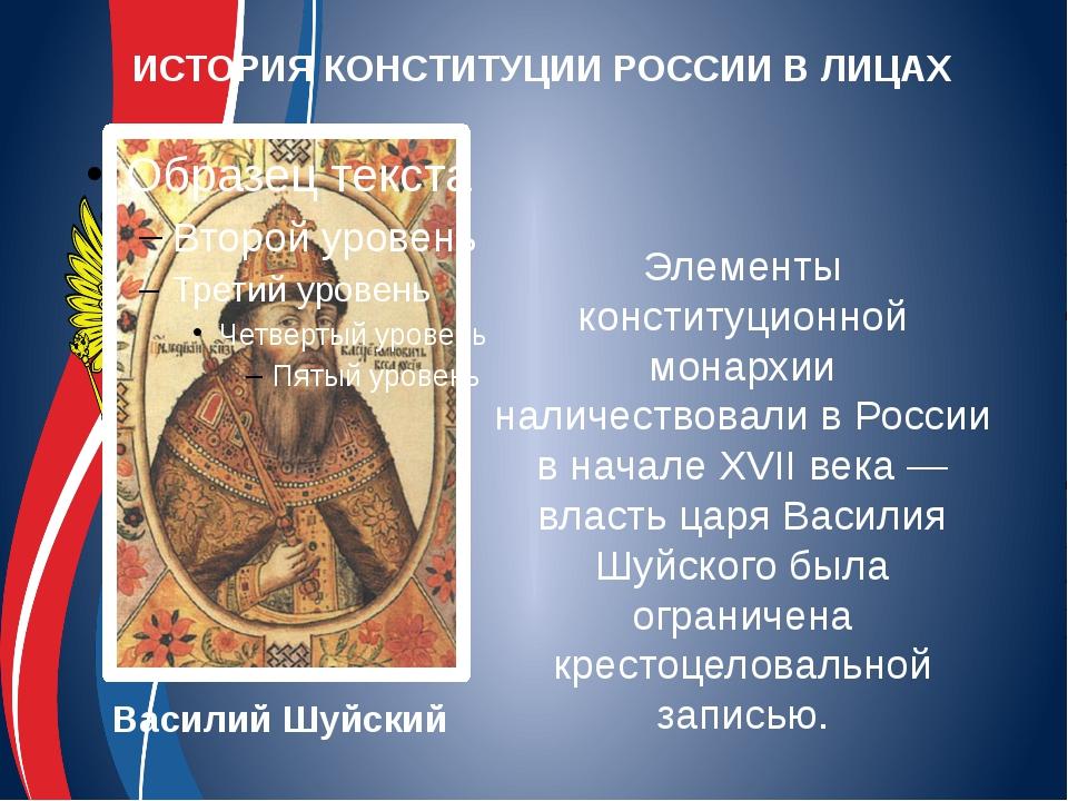 Василий Шуйский Элементы конституционной монархии наличествовали в России в н...