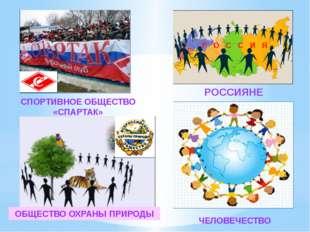 РОССИЯ РОССИЯНЕ СПОРТИВНОЕ ОБЩЕСТВО «СПАРТАК» ЧЕЛОВЕЧЕСТВО ОБЩЕСТВО ОХРАНЫ ПР