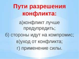 Пути разрешения конфликта: а)конфликт лучше предупредить; б) стороны идут на