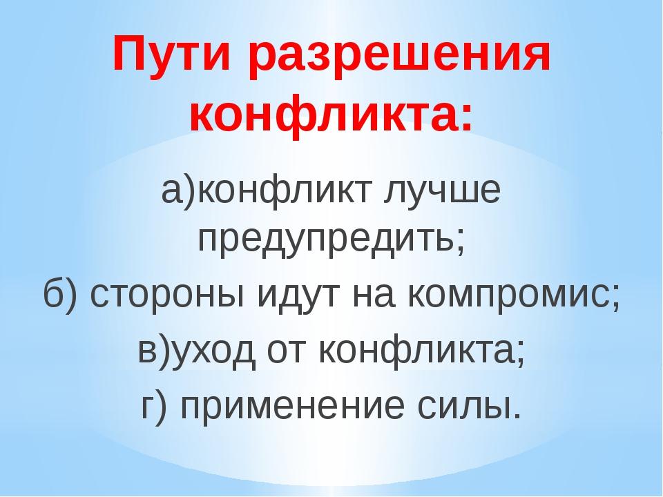 Пути разрешения конфликта: а)конфликт лучше предупредить; б) стороны идут на...