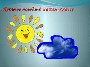 Прогноз погоды в нашем классе