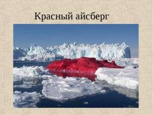 Красный айсберг
