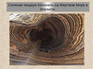 Соляная пещера Колонель на Мертвом Море в Израиле.