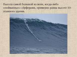 Высота самой большой из волн, когда-либо «пойманных» сёрферами, примерно равн