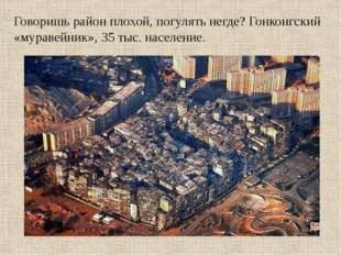 Говоришь район плохой, погулять негде? Гонконгский «муравейник», 35 тыс. насе