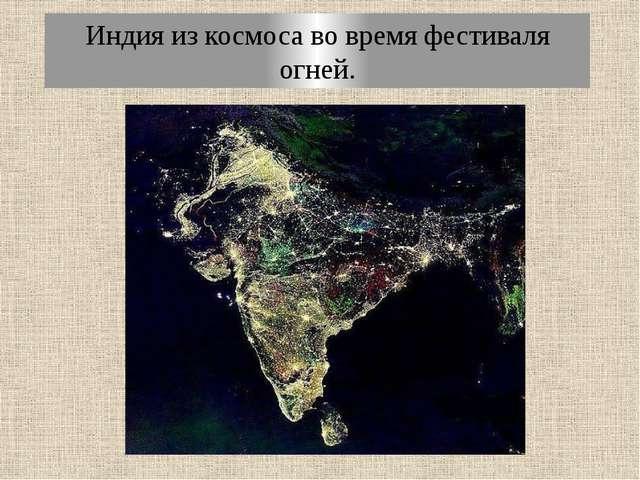 Индия из космоса во время фестиваля огней.