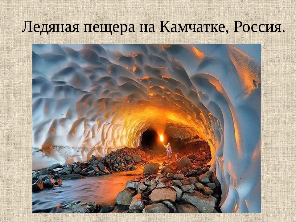 Ледяная пещера на Камчатке, Россия.