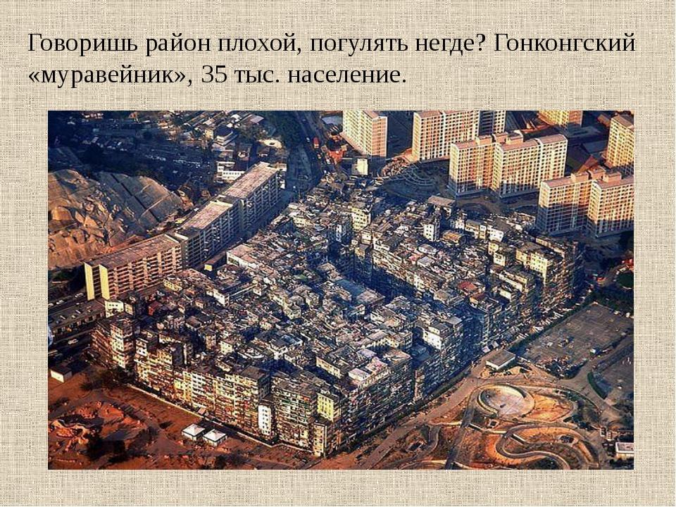 Говоришь район плохой, погулять негде? Гонконгский «муравейник», 35 тыс. насе...