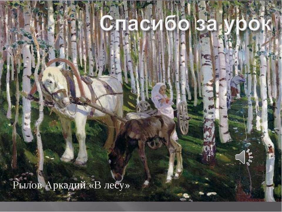 Рылов Аркадий «В лесу»