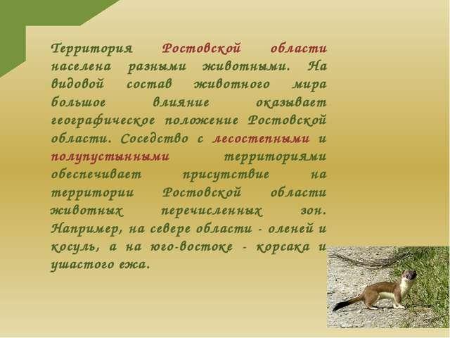 Территория Ростовской области населена разными животными. На видовой состав ж...