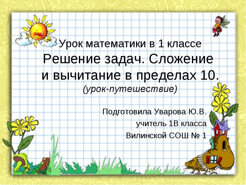 Урок математики в 1 классе Решение задач. Сложение и вычитание в пределах 10....