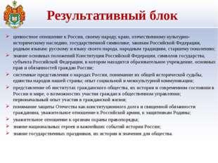 ценностное отношение к России, своему народу, краю, отечественному культурно-