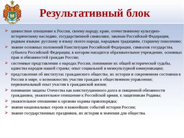 ценностное отношение к России, своему народу, краю, отечественному культурно-...