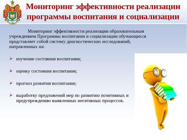 Мониторинг эффективности реализации образовательным учреждением Программы в...