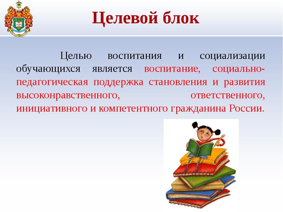 Целью воспитания и социализации обучающихся является воспитание, социально...