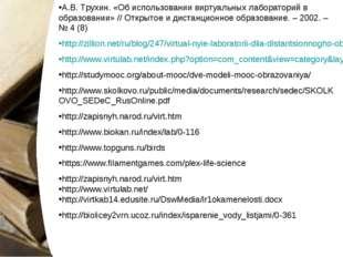 А.В. Трухин. «Об использовании виртуальных лабораторий в образовании» // Откр