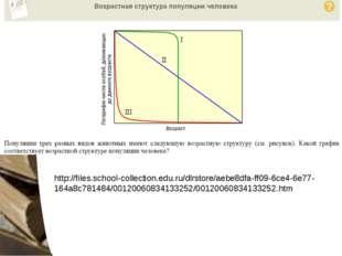 http://files.school-collection.edu.ru/dlrstore/aebe8dfa-ff09-6ce4-6e77-164a8c