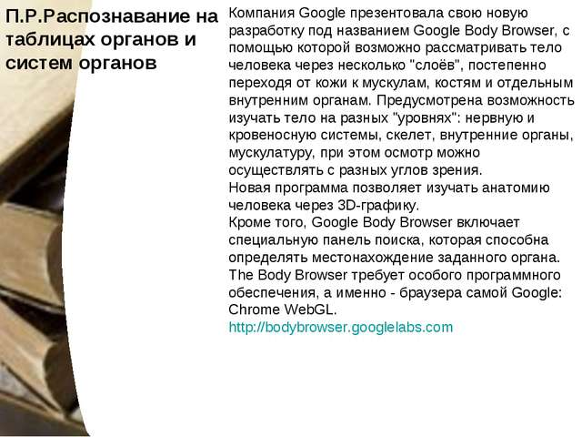 Компания Google презентовала свою новую разработку под названием Google Body...