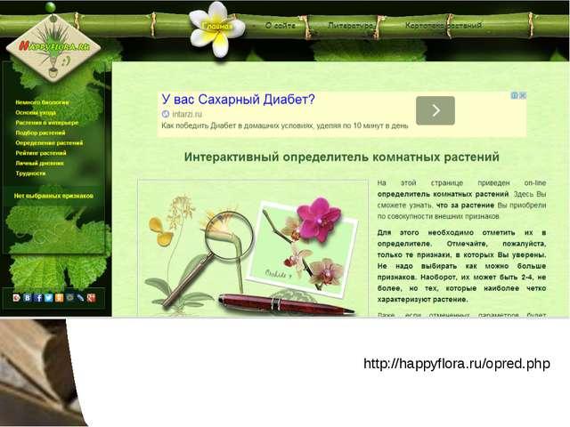 http://happyflora.ru/opred.php