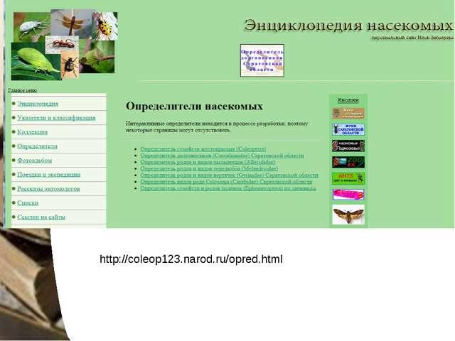http://coleop123.narod.ru/opred.html