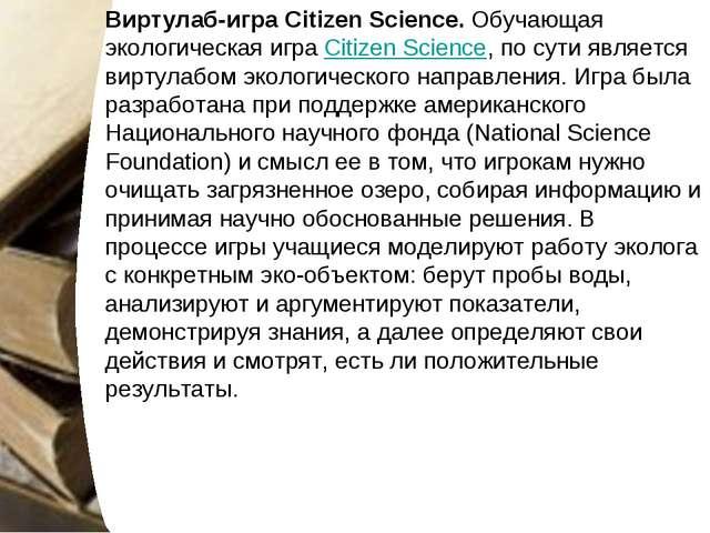 Виртулаб-игра Citizen Science.Обучающая экологическая играCitizen Science,...