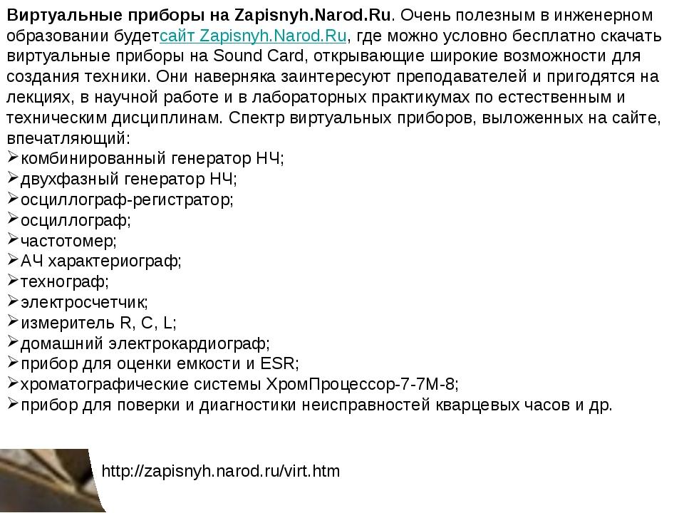 http://zapisnyh.narod.ru/virt.htm Виртуальные приборы на Zapisnyh.Narod.Ru. О...