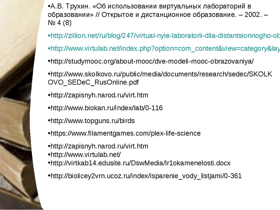 А.В. Трухин. «Об использовании виртуальных лабораторий в образовании» // Откр...