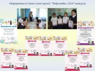 """Информатика пәнінен халықаралық """"Инфознайка -2014"""" конкурсы"""