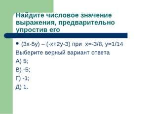 Найдите числовое значение выражения, предварительно упростив его (3х-5y) – (-