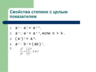 Свойства степени с целым показателем a n · a k = a n + k . a n : a k