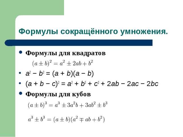 Формулы сокращённого умножения. Формулы для квадратов a2 − b2 = (a + b)(a − b...