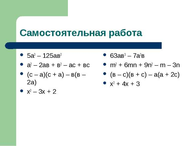 Самостоятельная работа 5а3 – 125ав2 а2 – 2ав + в2 – ас + вс (с – а)(с + а) –...