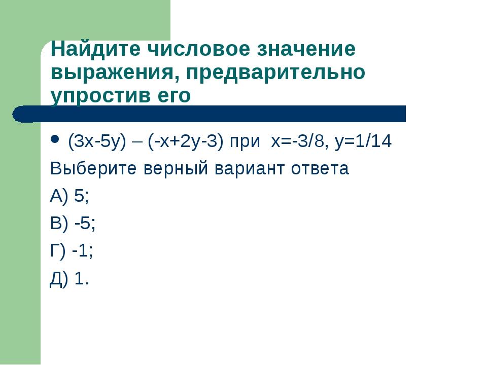 Найдите числовое значение выражения, предварительно упростив его (3х-5y) – (-...