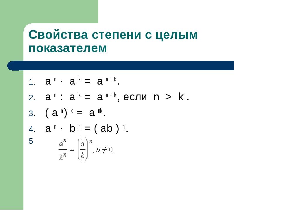 Свойства степени с целым показателем a n · a k = a n + k . a n : a k...