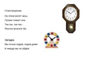 Стихотворение. На стене висят часы, Громко тикают они. Тик-так, тик-так - Язы