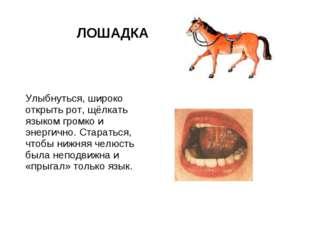 ЛОШАДКА Улыбнуться, широко открыть рот, щёлкать языком громко и энергично. Ст