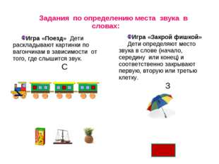 Игра «Поезд» Дети раскладывают картинки по вагончикам в зависимости от того,