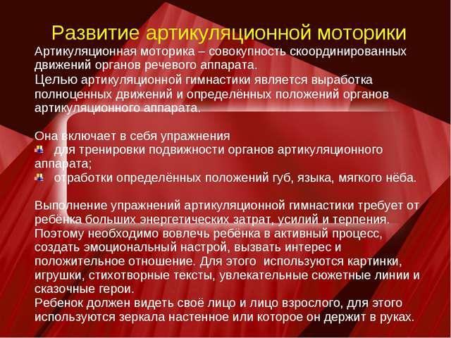 Развитие артикуляционной моторики Артикуляционная моторика – совокупность ск...