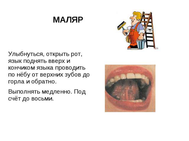 МАЛЯР Улыбнуться, открыть рот, язык поднять вверх и кончиком языка проводить...