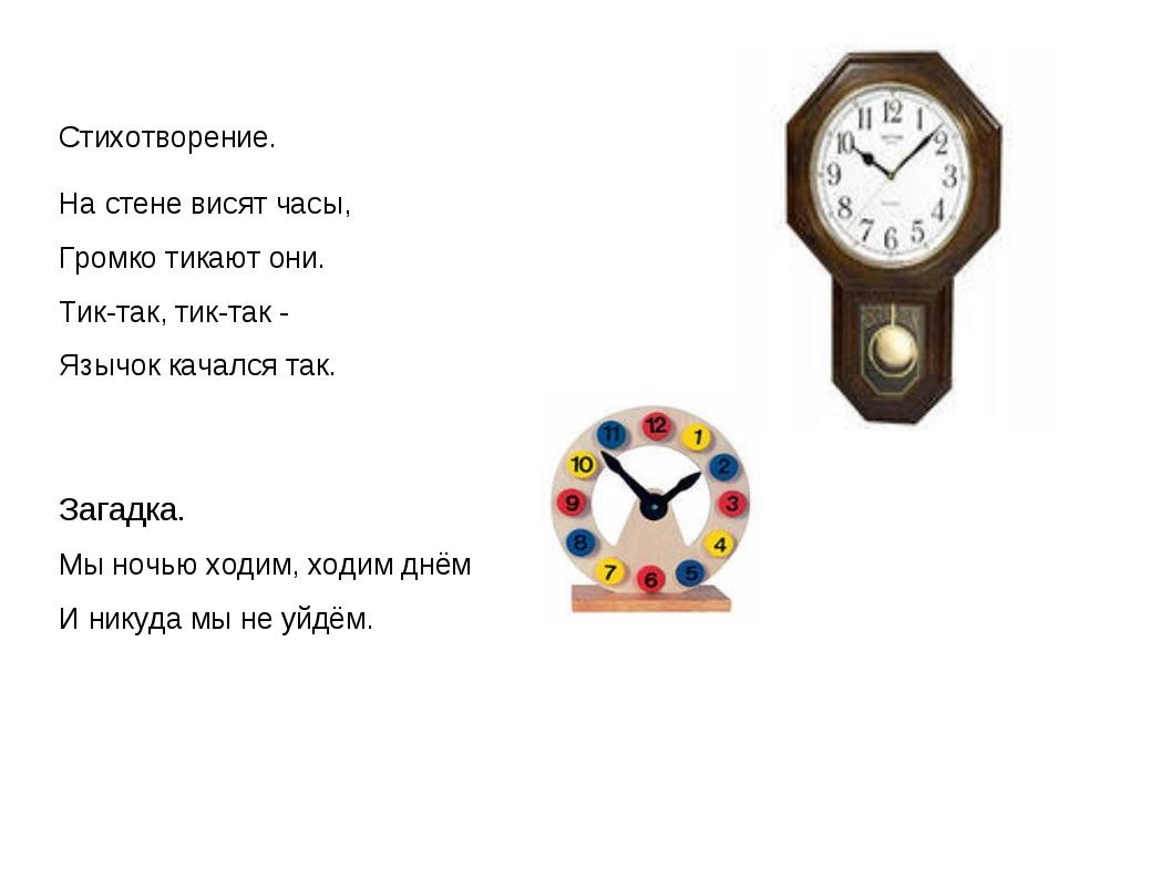 Стихотворение. На стене висят часы, Громко тикают они. Тик-так, тик-так - Язы...