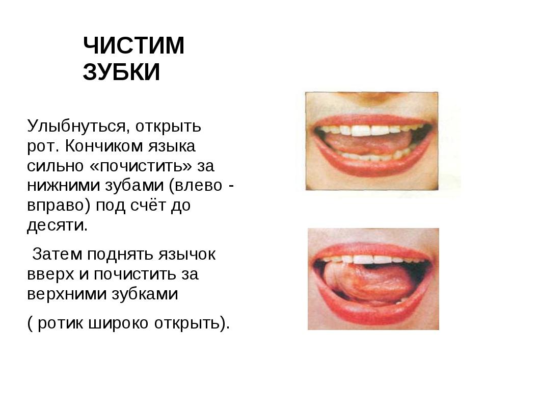 ЧИСТИМ ЗУБКИ Улыбнуться, открыть рот. Кончиком языка сильно «почистить» за ни...