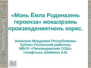 «Монь Ёмла Родиназень героенза» мокшэрзянь произведениятнень коряс. Аноклазе